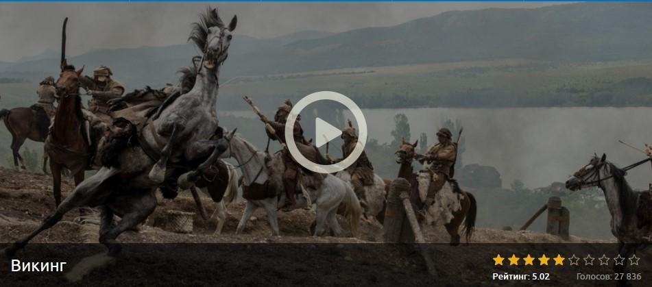 Сериалфильм Викинг 1 сезон 2016 смотреть онлайн