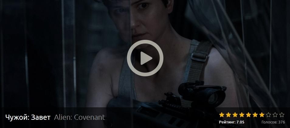 Чужой Завет 2017 фильм  смотреть в кино где смотреть