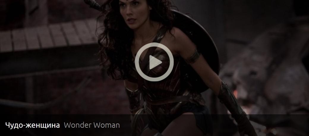 Чудо-женщина смотреть онлайн фильм бесплатно в хорошем hd 720p.