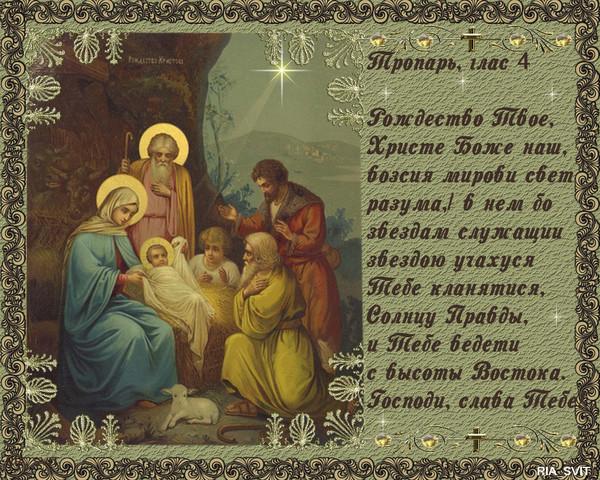 духах рождественская молитва рождество твое христе боже наш образом, при испарении