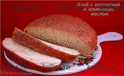 Хлеб с оливковым маслом и клетчаткой