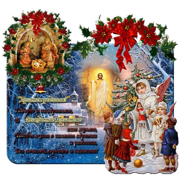 Открытка на украинском языке с католическим рождеством, подписать
