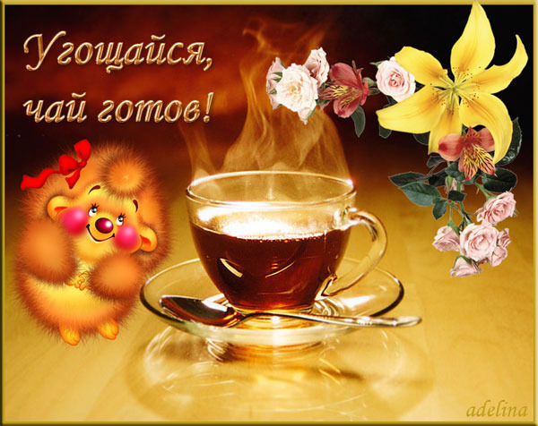 Анимация ласточки, открытки приходите на чай