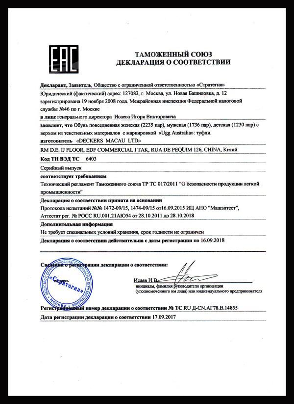 Декларация соответствия Таможенного Союза (EAC) на «Угги»