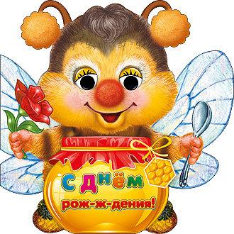 Днем имени, поздравления с днем рождения в картинках пчелы