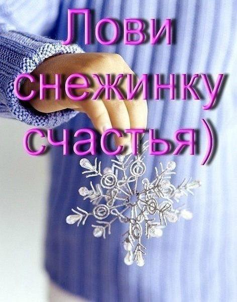 Свадьбы поздравления, гифка снежинка тебе на счастье