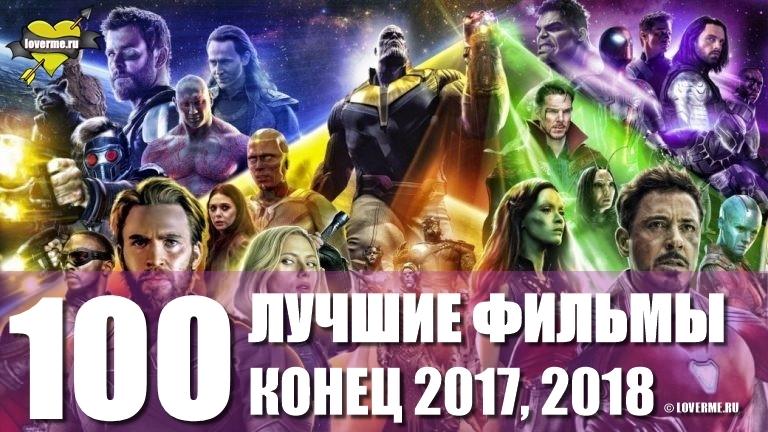 ТОП 100 ФИЛЬМОВ, КОНЕЦ 2017 ДО 2018