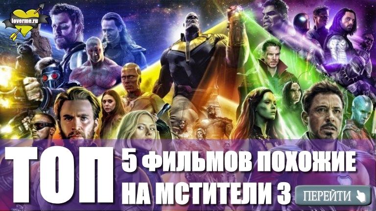 топ фильмы 2018 Мстители 3: Война бесконечности (Avengers: Infinity War), 2018