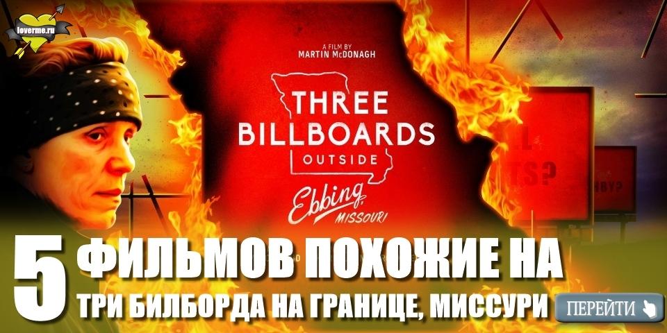 топ фильмы 2018 Три билборда на границе Эббинга, Миссури (Three Billboards Outside Ebbing, Missouri)