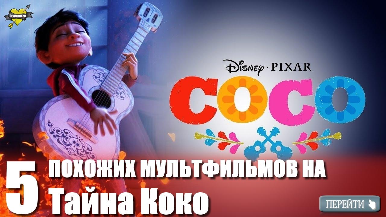 Тайна Коко (Coco), 2017