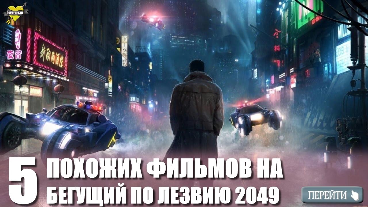 Бегущий по лезвию 2049 (Blade Runner 2049), 2017