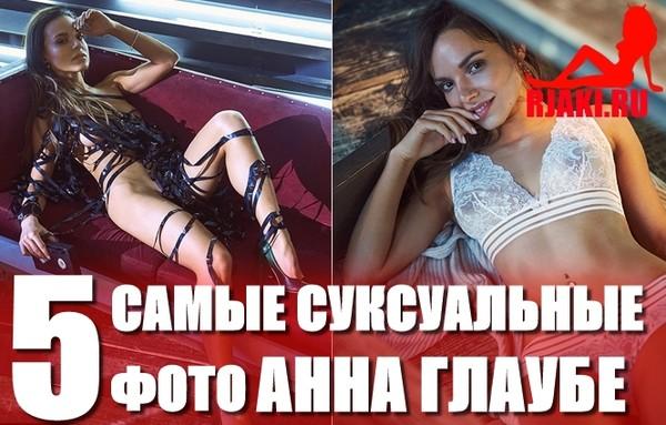 Анна Глаубэ Голые Фото
