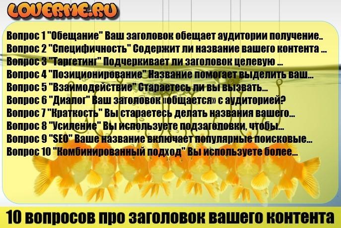 Как создать идеальный контент для блога 12 способов от Loverme.ru