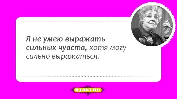 Самые лучшие цитаты и афоризмы Фаина Раневская