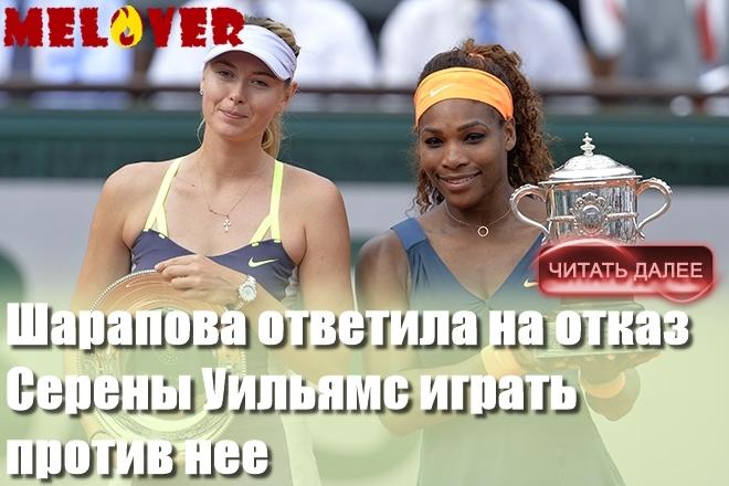 Папа спортсменки Юрий Викторович Шарапов ранее сопровождал дочь во всех ее спортивных соревнованиях.