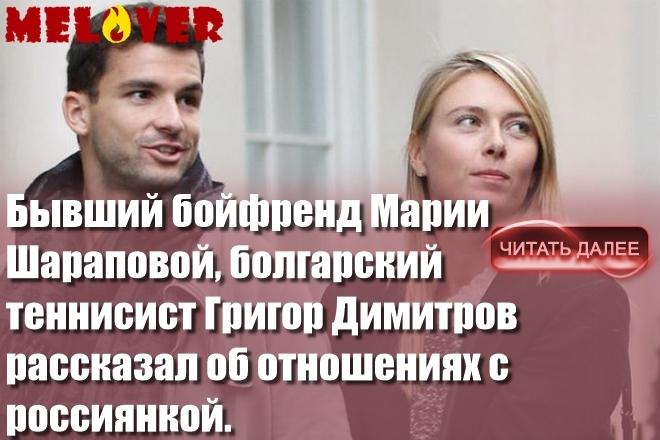 Мария Шарапова и Григор Димитров