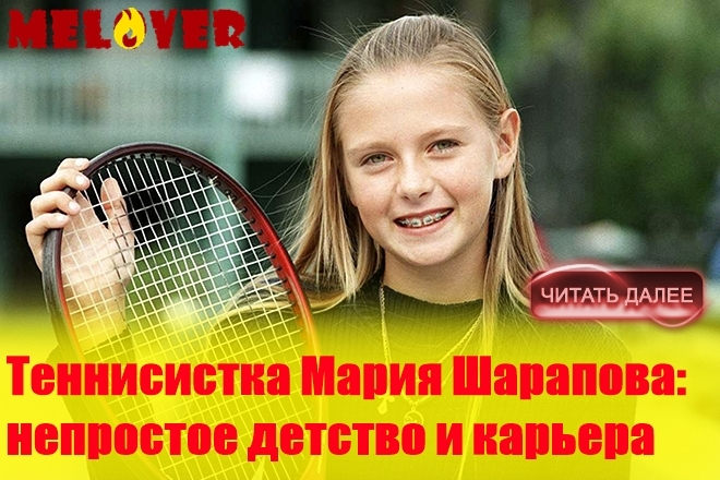 Мария Шарапова в детстве
