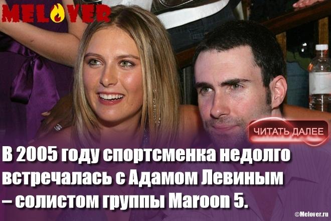 В 2005 году спортсменка недолго встречалась с Адамом Левиным – солистом группы Maroon 5.