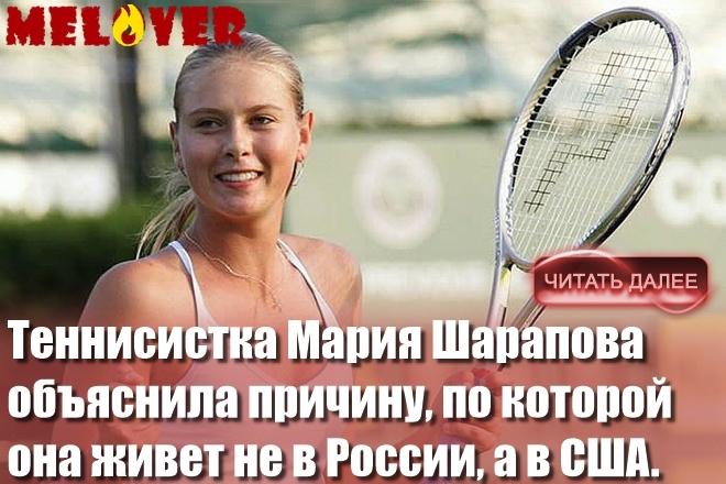 После переезда в Штаты Марии Шараповой было очень непросто.