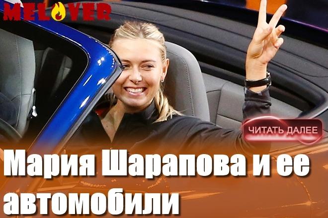 Журнал «Форбс» поставил Шарапову в число «100 самых влиятельных мировых знаменитостей».