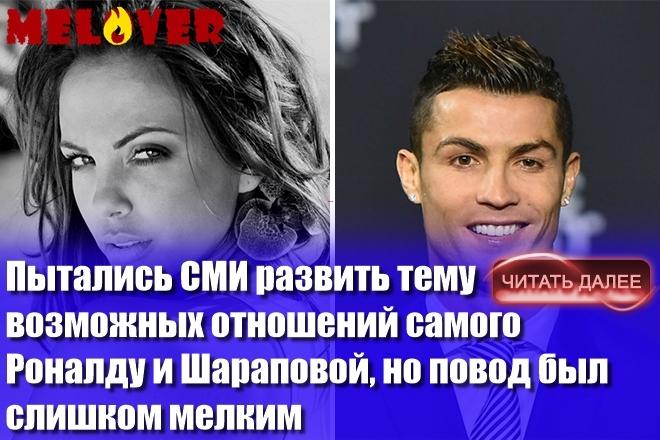 Николета Лозанова и Криштиану Роналду