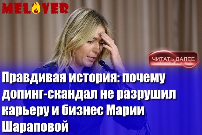 Мария Шарапова спровоцировала допинговый скандал