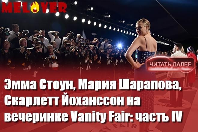"Мария Шарапова на церемонии премии ""Оскар-2017"""
