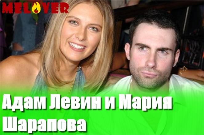 Адам Левин и Мария Шарапова