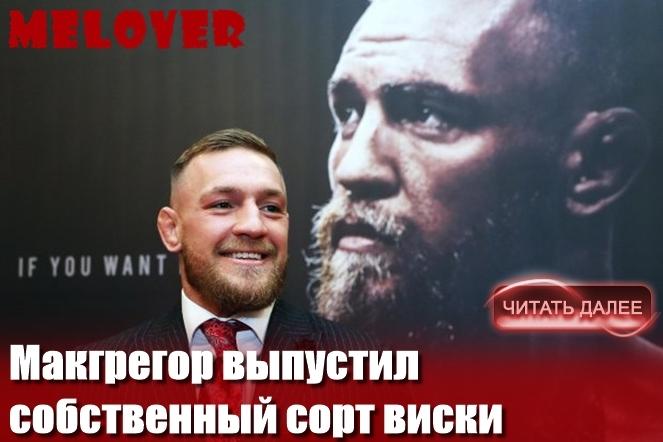 Конор Макгрегор – главная звезда UFC