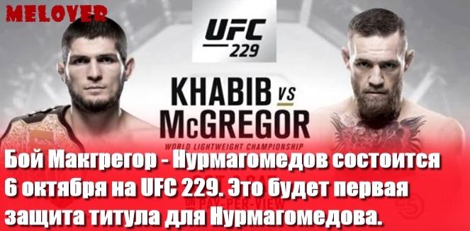 Бой Макгрегор - Нурмагомедов состоится 6 октября на UFC 229. Это будет первая защита титула для Нурмагомедова.