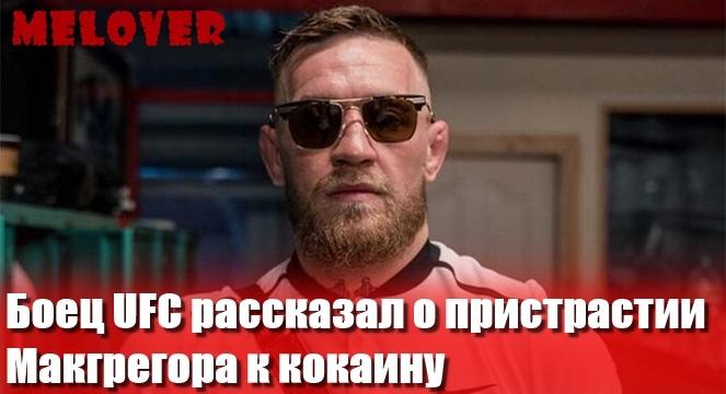 Боец UFC рассказал о пристрастии Макгрегора к кокаину