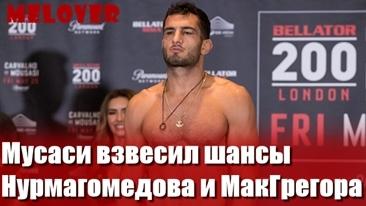 Мусаси взвесил шансы Нурмагомедова и МакГрегора