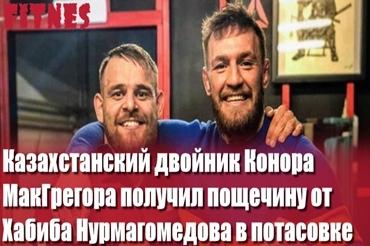 Казахстанский двойник Конора МакГрегора