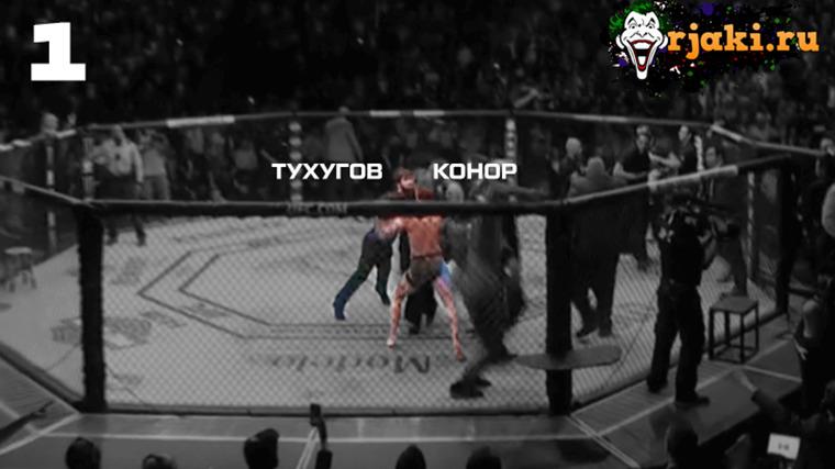 Тухугов снят с боя после потасовки с Макгрегором
