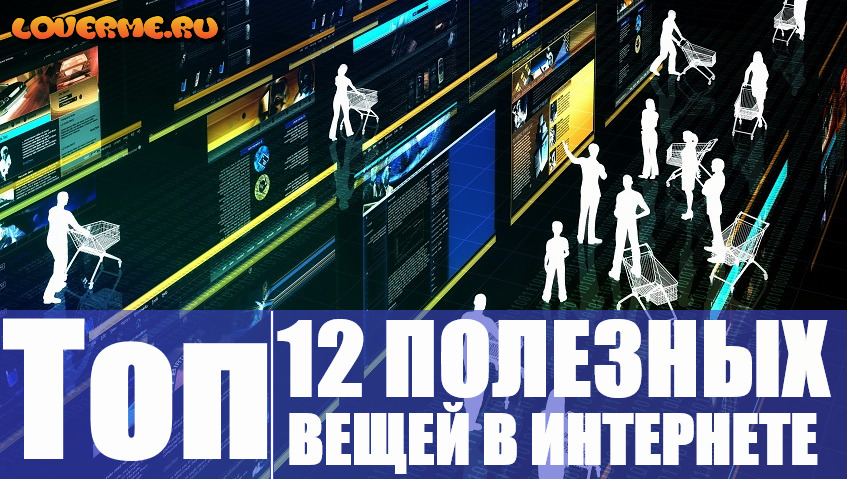 ТОП 12 ПОЛЕЗНЫХ ВЕЩЕЙ В ИНТЕРНЕТЕ