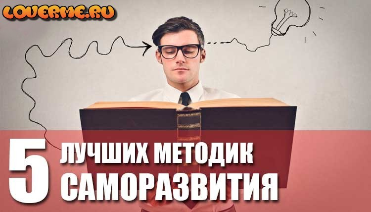 ТОП 5 МЕТОДИК САМОРАЗВИТИЯ