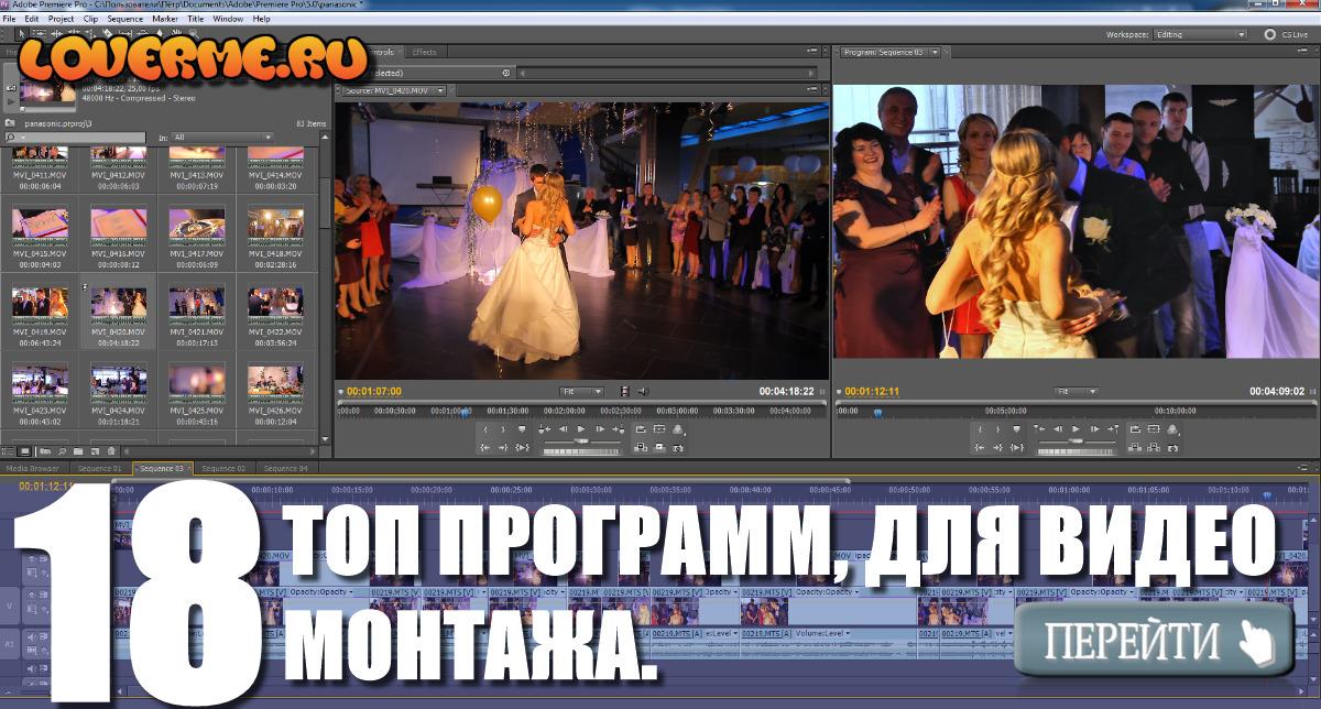 МОНТАЖ ФОТО И ВИДЕО