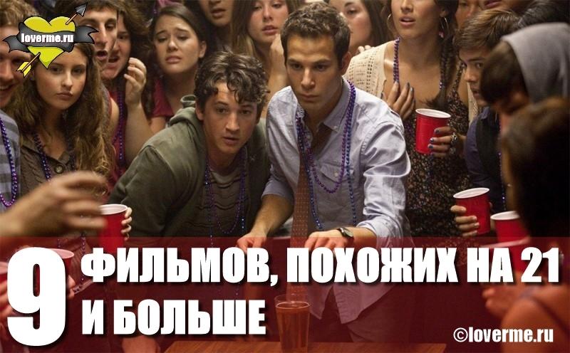 9 ФИЛЬМОВ, ПОХОЖИХ НА 21 И БОЛЬШЕ (2013)