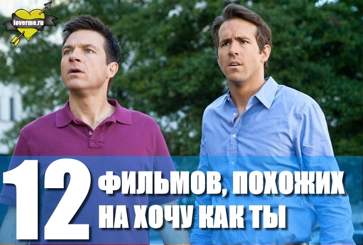12 ФИЛЬМОВ, ПОХОЖИХ НА ХОЧУ КАК ТЫ