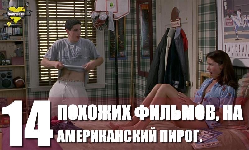 14 ПОХОЖИХ ФИЛЬМОВ, НА АМЕРИКАНСКИЙ ПИРОГ (1999)
