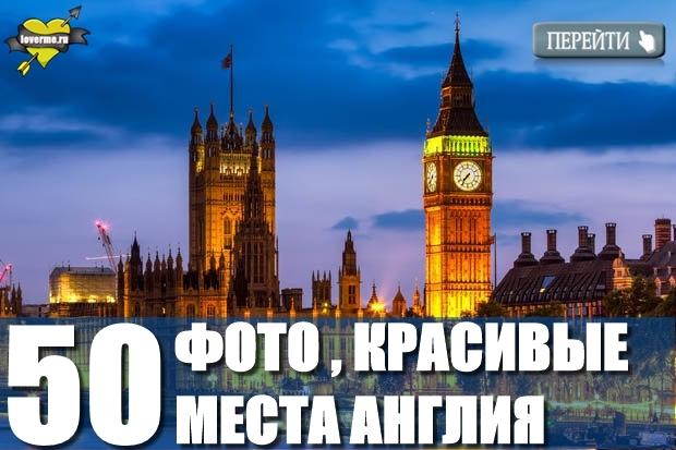 Город Лондон, столица Англии
