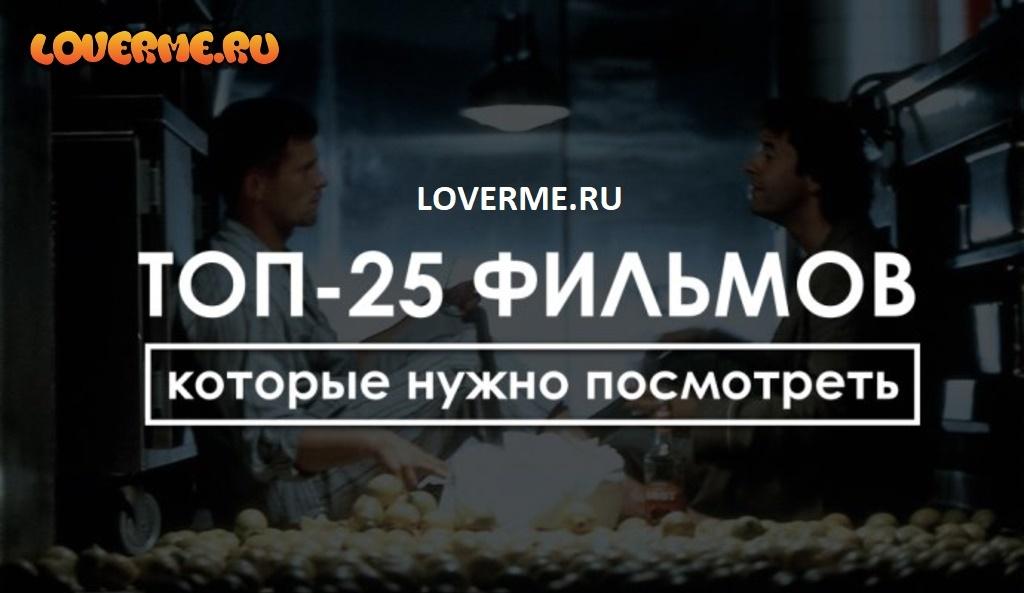 ТОП-25 фильмов, которые обязательно нужно посмотреть, loverme