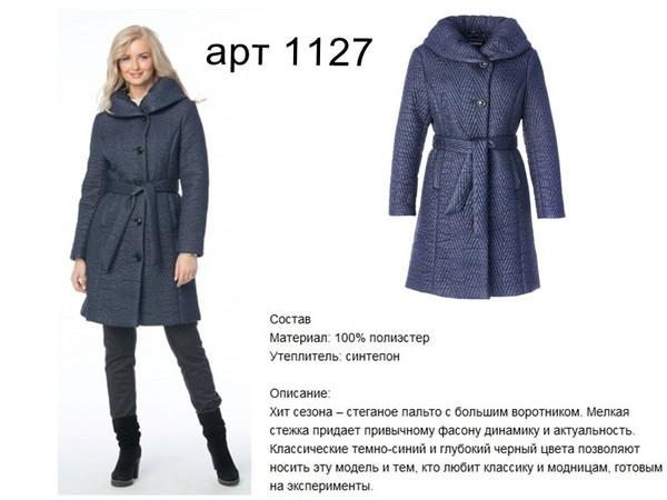 арт 1127 Стеганое пальто на синтепоне. Демисезонное. В размер. Сидит  обалденно. Понравилось в синем цвете. Красивый воротник. a968405ad18
