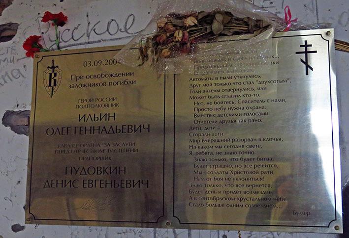 """Беслан. Заглядывая в бездну. """"Зона заражения"""",Кавказ,дорожное"""