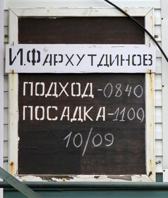 Сахалин - Курилы.