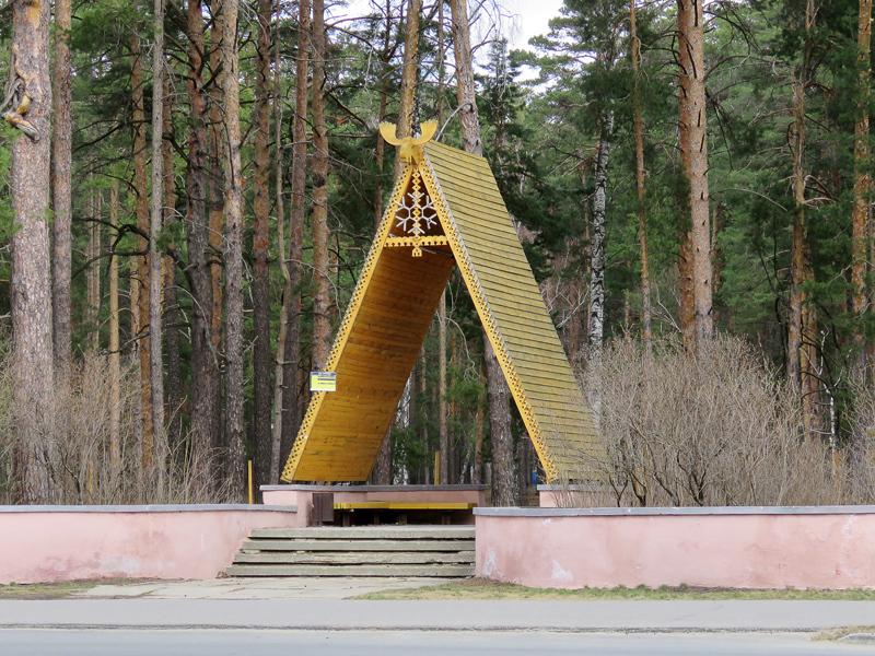 ЗАТО Заречный и музеи ядерного оружия