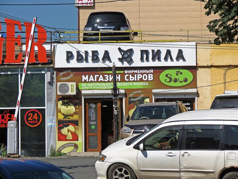 Владивосток. Часть 2: широта крымская, долгота колымская