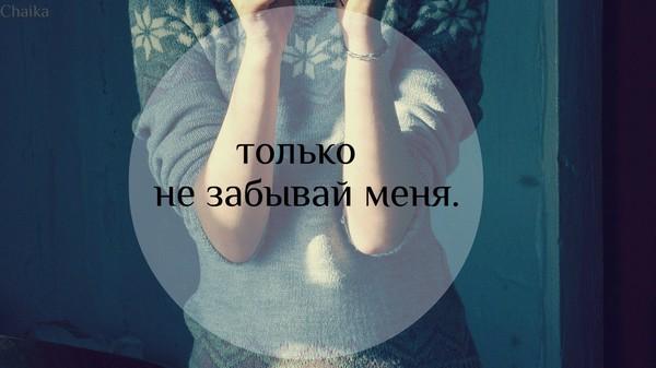 Днем, картинки с надписью не забуду тебя