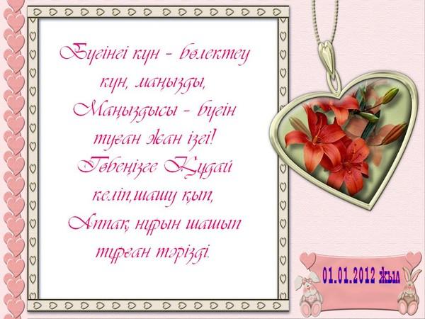 Куттыктаймын открытки