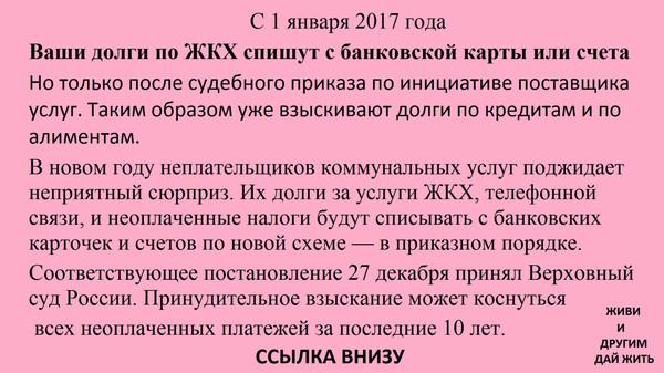 указ президента о списании долгов